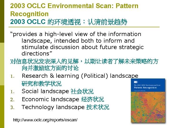 "2003 OCLC Environmental Scan: Pattern Recognition 2003 OCLC 的环境透视:认清前景趋势 ""provides a high-level view of"