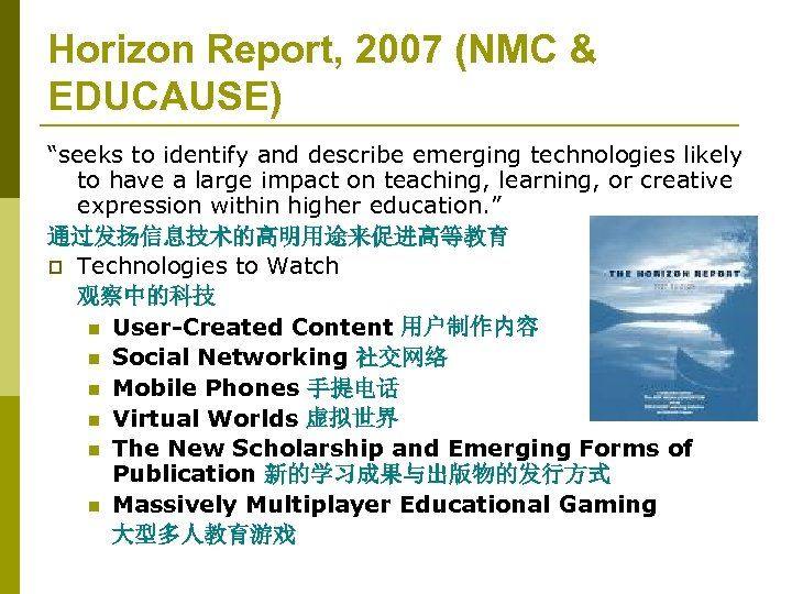 """Horizon Report, 2007 (NMC & EDUCAUSE) """"seeks to identify and describe emerging technologies likely"""