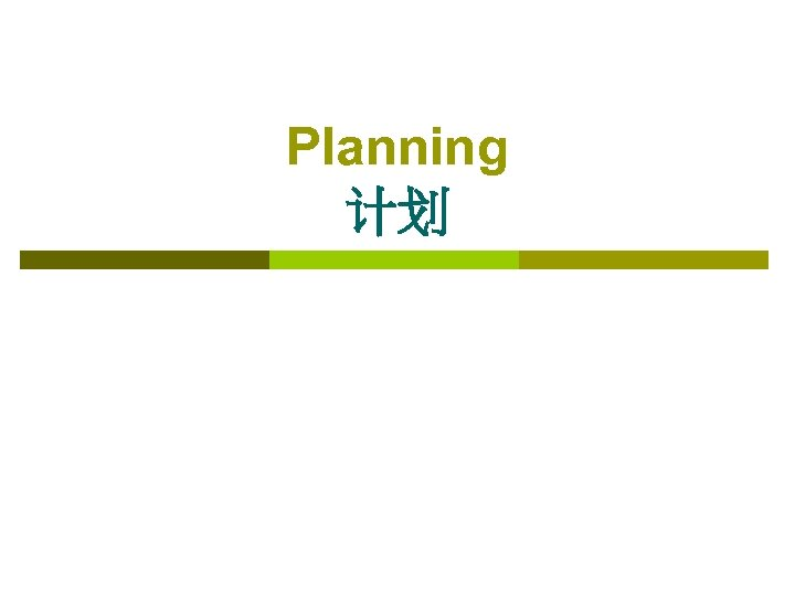 Planning 计划