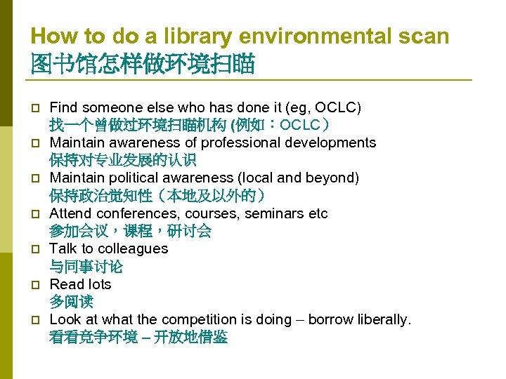 How to do a library environmental scan 图书馆怎样做环境扫瞄 p p p p Find someone