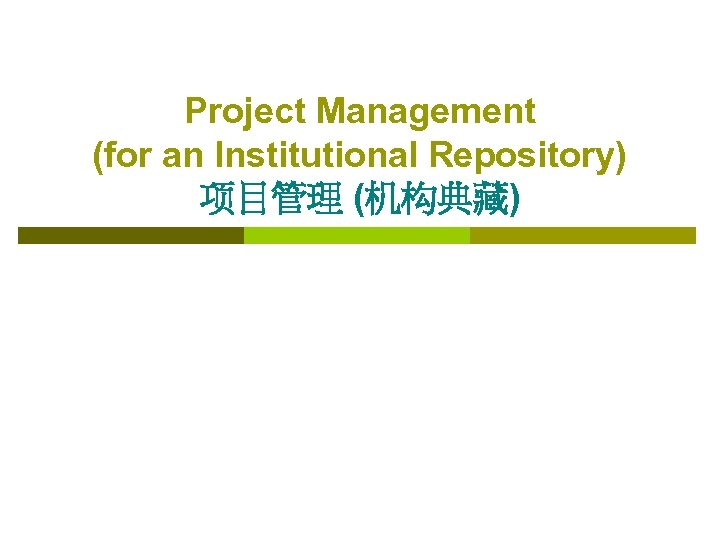 Project Management (for an Institutional Repository) 项目管理 (机构典藏)
