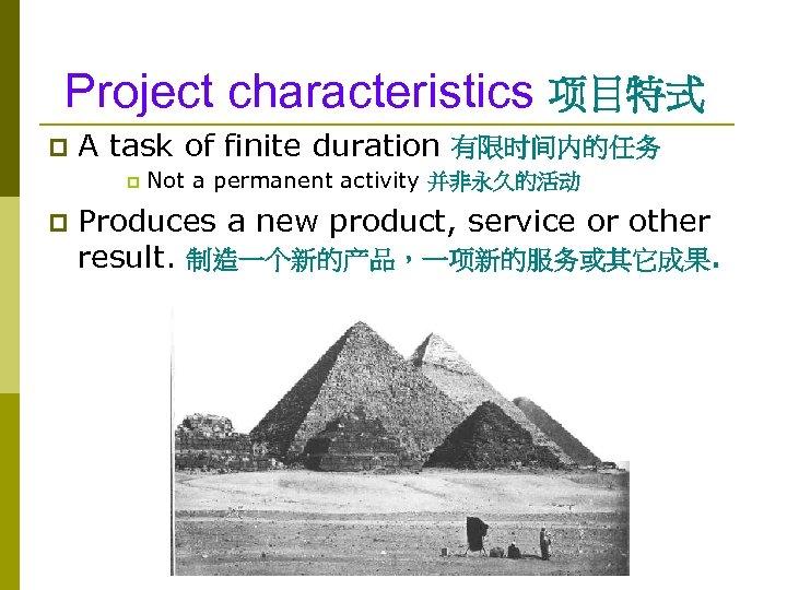 Project characteristics 项目特式 p A task of finite duration 有限时间内的任务 p p Not a