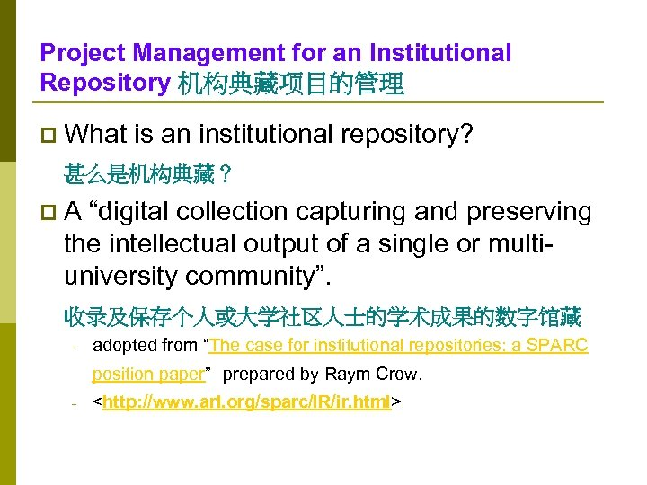 Project Management for an Institutional Repository 机构典藏项目的管理 p What is an institutional repository? 甚么是机构典藏?
