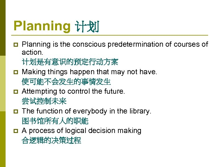 Planning 计划 p p p Planning is the conscious predetermination of courses of action.
