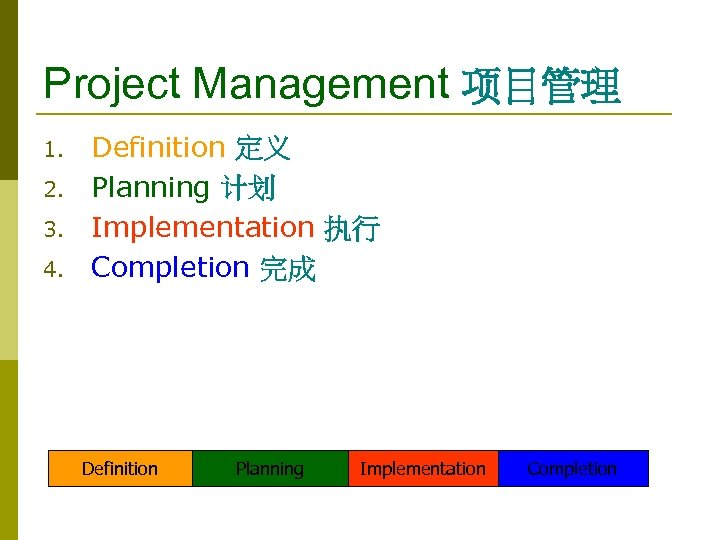 Project Management 项目管理 1. 2. 3. 4. Definition 定义 Planning 计划 Implementation 执行 Completion