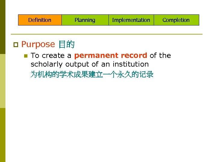 Definition p Planning Implementation Completion Purpose 目的 n To create a permanent record of