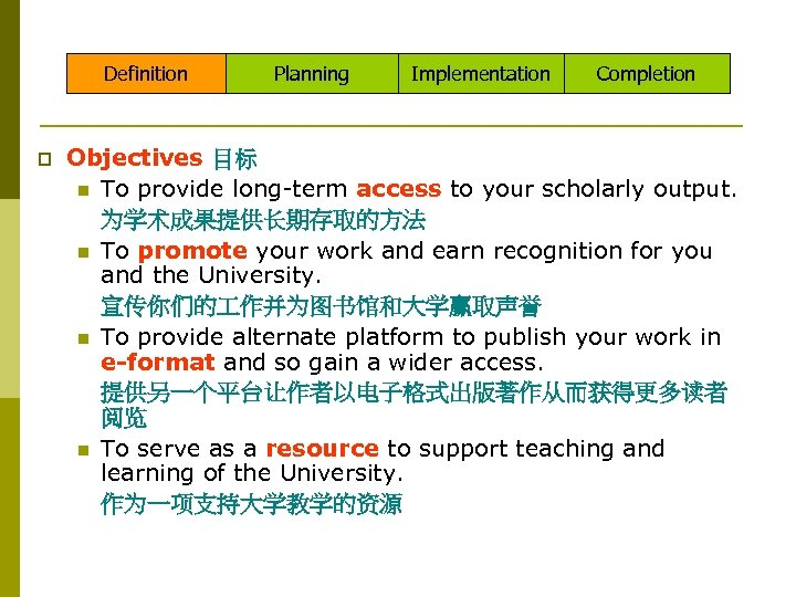 Definition p Planning Implementation Completion Objectives 目标 n To provide long-term access to your