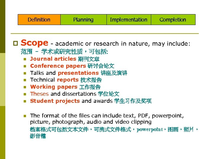 Definition p Planning Implementation Completion Scope - academic or research in nature, may include: