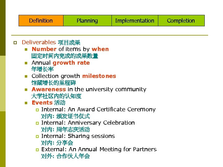 Definition p Planning Implementation Deliverables 项目成果 n Number of items by when 固定时间内完成的成果数量 n