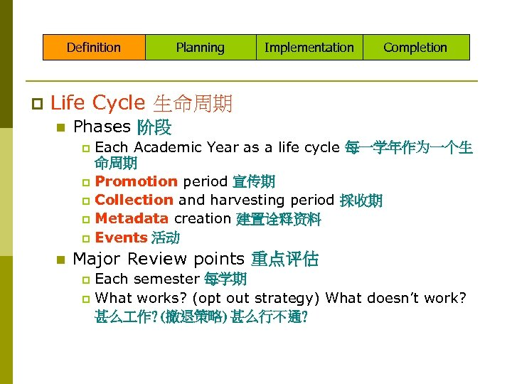 Definition p Planning Implementation Completion Life Cycle 生命周期 n Phases 阶段 Each Academic Year