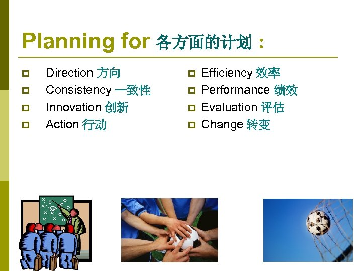 Planning for 各方面的计划 : p p Direction 方向 Consistency 一致性 Innovation 创新 Action 行动