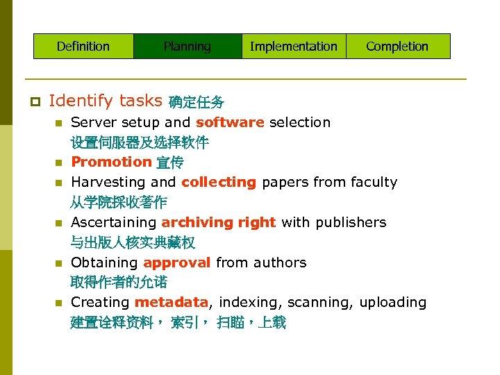 Definition p Planning Implementation Completion Identify tasks 确定任务 n n n Server setup and