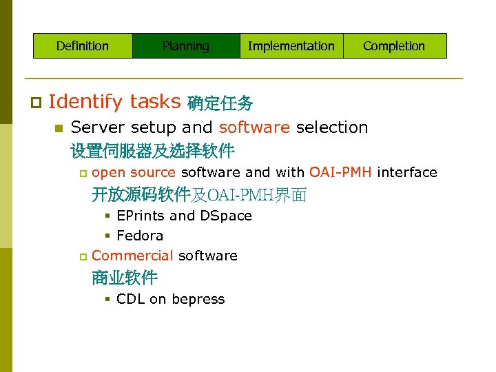 Definition p Planning Implementation Completion Identify tasks 确定任务 n Server setup and software selection