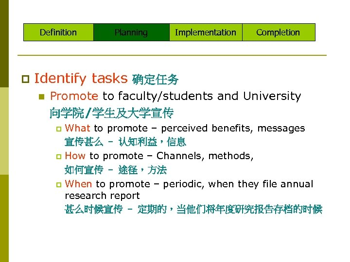 Definition p Planning Implementation Completion Identify tasks 确定任务 n Promote to faculty/students and University