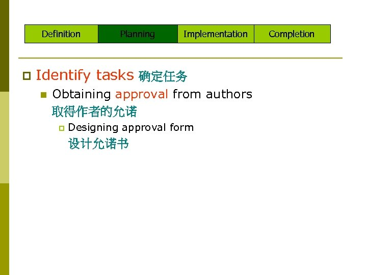 Definition p Planning Implementation Identify tasks 确定任务 n Obtaining approval from authors 取得作者的允诺 p