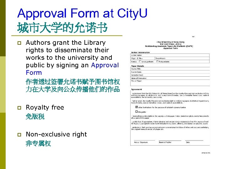 Approval Form at City. U 城市大学的允诺书 p Authors grant the Library rights to disseminate