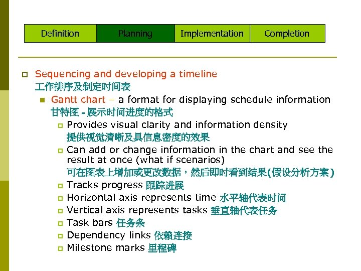 Definition p Planning Implementation Completion Sequencing and developing a timeline 作排序及制定时间表 n Gantt chart