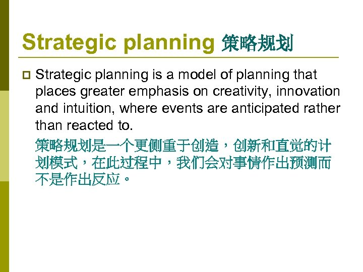 Strategic planning 策略规划 p Strategic planning is a model of planning that places greater