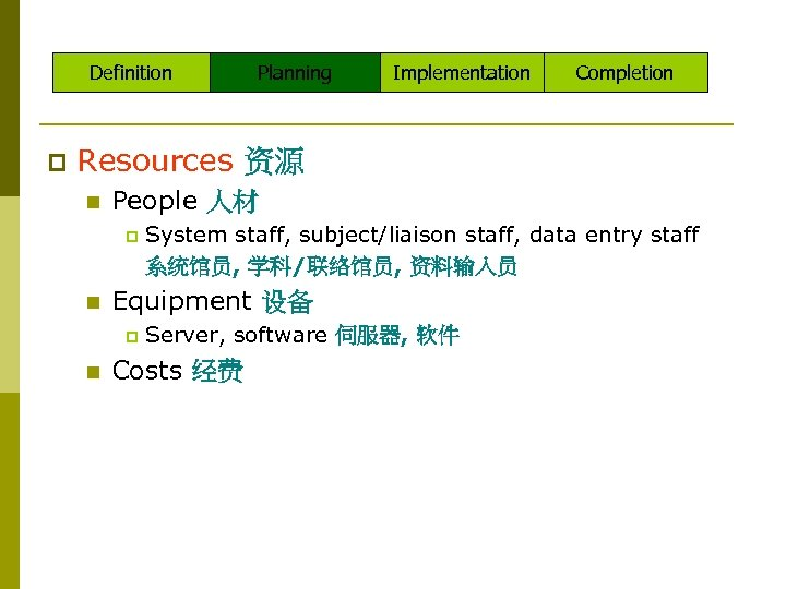 Definition p Planning Implementation Completion Resources 资源 n People 人材 p n Equipment 设备