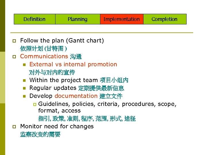Definition p p p Planning Implementation Completion Follow the plan (Gantt chart) 依照计划 (甘特图