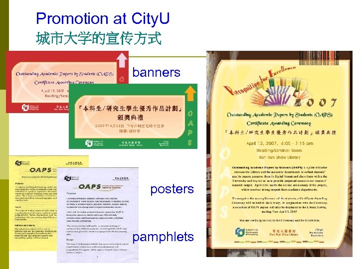 Promotion at City. U 城市大学的宣传方式 banners posters pamphlets