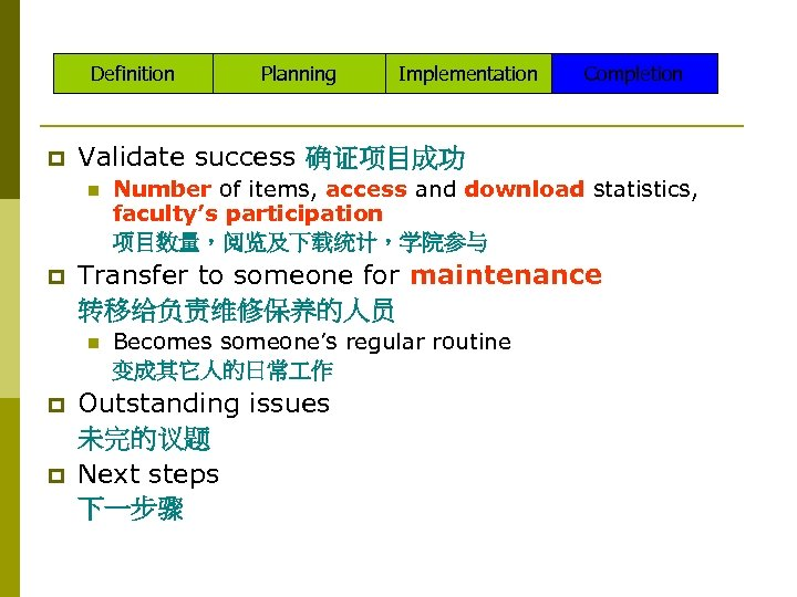 Definition p p Completion Number of items, access and download statistics, faculty's participation 项目数量,阅览及下载统计,学院参与
