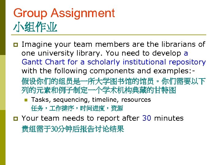 Group Assignment 小组作业 p Imagine your team members are the librarians of one university