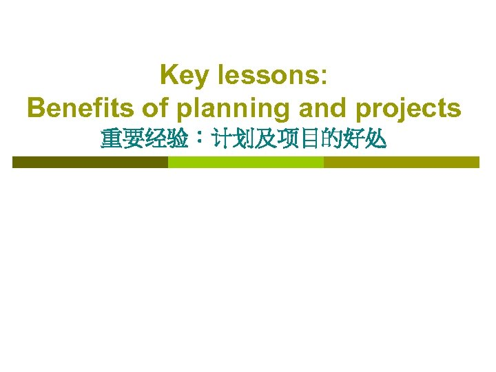 Key lessons: Benefits of planning and projects 重要经验:计划及项目的好处