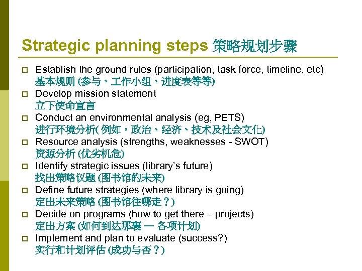 Strategic planning steps 策略规划步骤 p p p p Establish the ground rules (participation, task