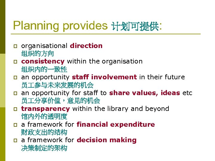 Planning provides 计划可提供: p p p p organisational direction 组织的方向 consistency within the organisation