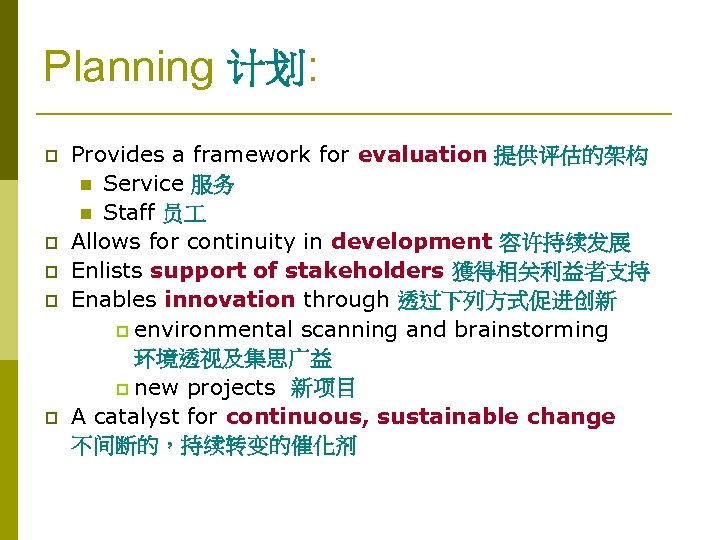 Planning 计划: p p p Provides a framework for evaluation 提供评估的架构 n Service 服务
