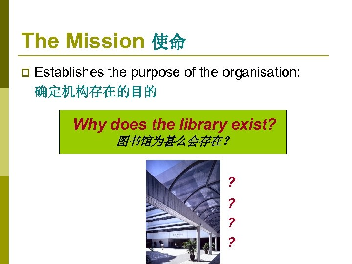 The Mission 使命 p Establishes the purpose of the organisation: 确定机构存在的目的 Why does the
