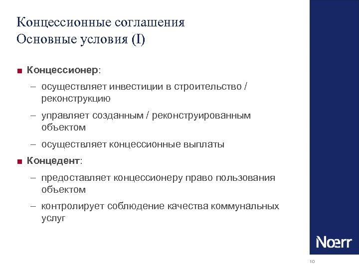 Концессионные соглашения Основные условия (I) ■ Концессионер: – осуществляет инвестиции в строительство / реконструкцию