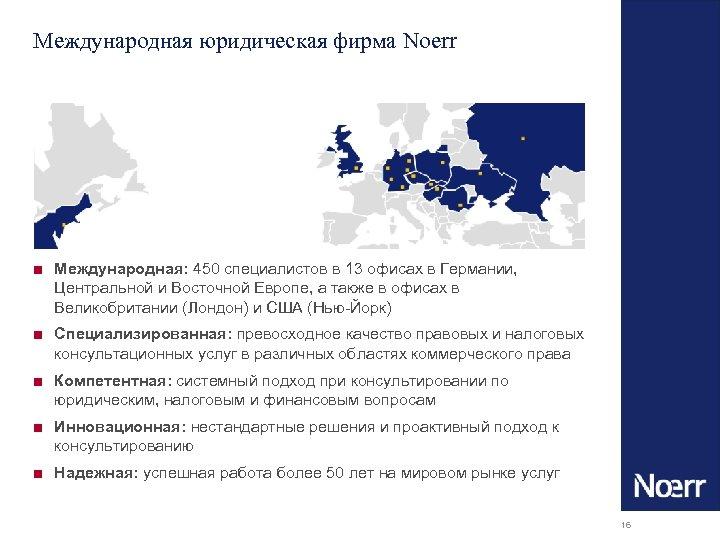 Международная юридическая фирма Noerr ■ Международная: 450 специалистов в 13 офисах в Германии, Центральной