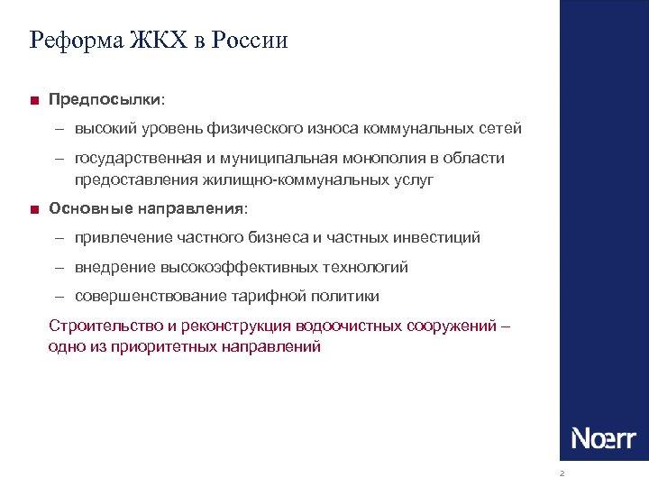 Реформа ЖКХ в России ■ Предпосылки: – высокий уровень физического износа коммунальных сетей –
