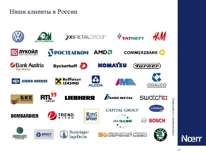 (Согласовано с клиентами) Наши клиенты в России 20