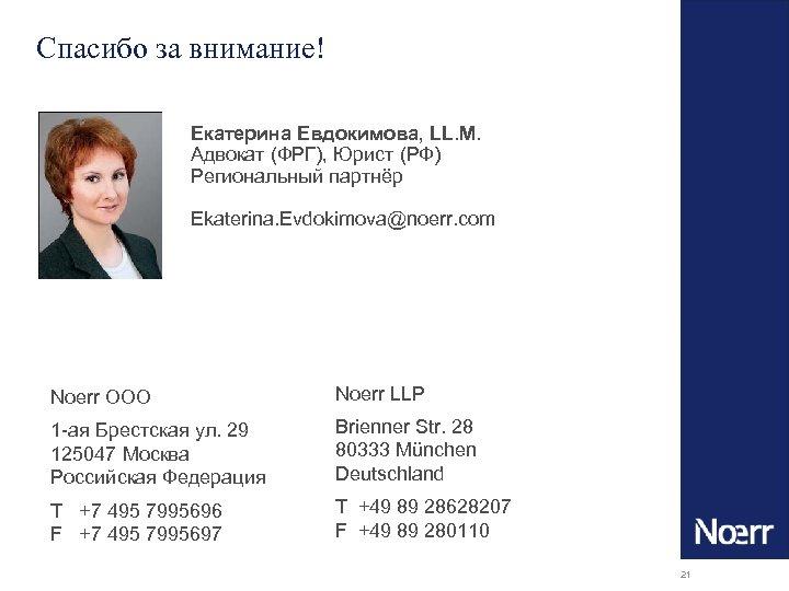 Спасибо за внимание! Екатерина Евдокимова, LL. M. Адвокат (ФРГ), Юрист (РФ) Региональный партнёр Ekaterina.