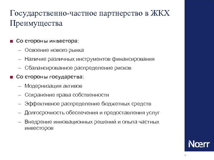 Государственно-частное партнерство в ЖКХ Преимущества ■ Со стороны инвестора: – Освоение нового рынка –