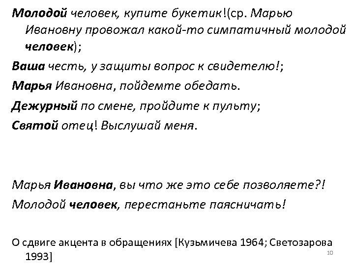 Молодой человек, купите букетик!(ср. Марью Ивановну провожал какой-то симпатичный молодой человек); Ваша честь, у