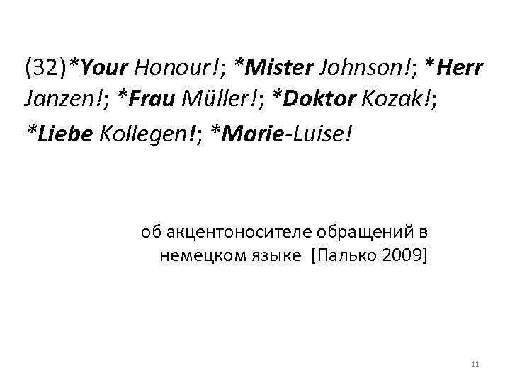 (32)*Your Honour!; *Mister Johnson!; *Herr Janzen!; *Frau Müller!; *Doktor Kozak!; *Liebe Kollegen!; *Marie-Luise! об