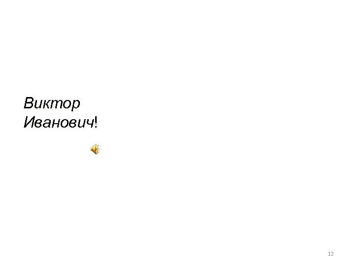 Виктор Иванович! 12