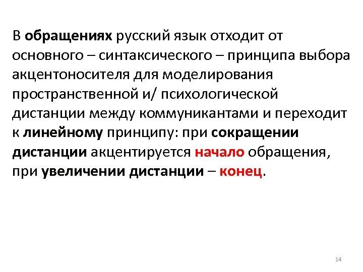 В обращениях русский язык отходит от основного – синтаксического – принципа выбора акцентоносителя для