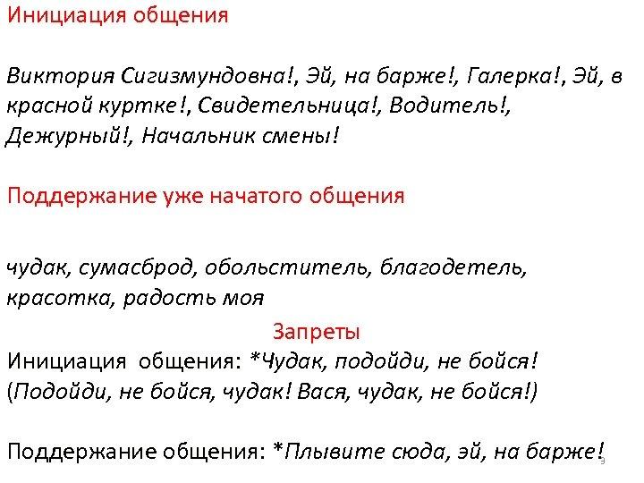 Инициация общения Виктория Сигизмундовна!, Эй, на барже!, Галерка!, Эй, в красной куртке!, Свидетельница!, Водитель!,