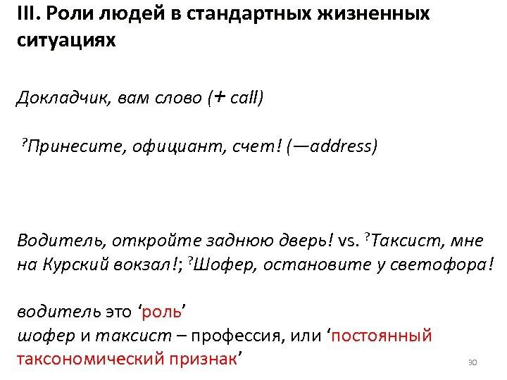 III. Роли людей в стандартных жизненных ситуациях Докладчик, вам слово (+ call) ? Принесите,
