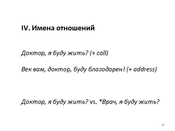 IV. Имена отношений Доктор, я буду жить? (+ call) Век вам, доктор, буду благодарен!