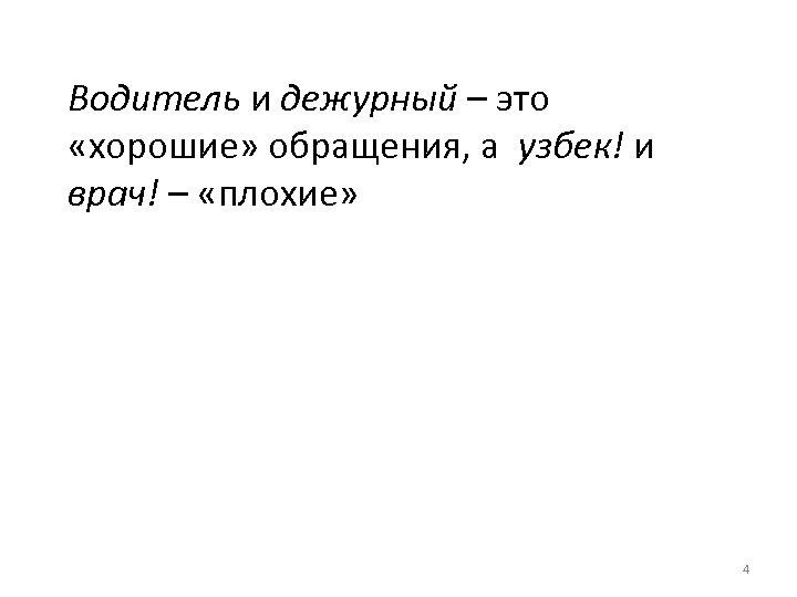Водитель и дежурный – это «хорошие» обращения, а узбек! и врач! – «плохие» 4