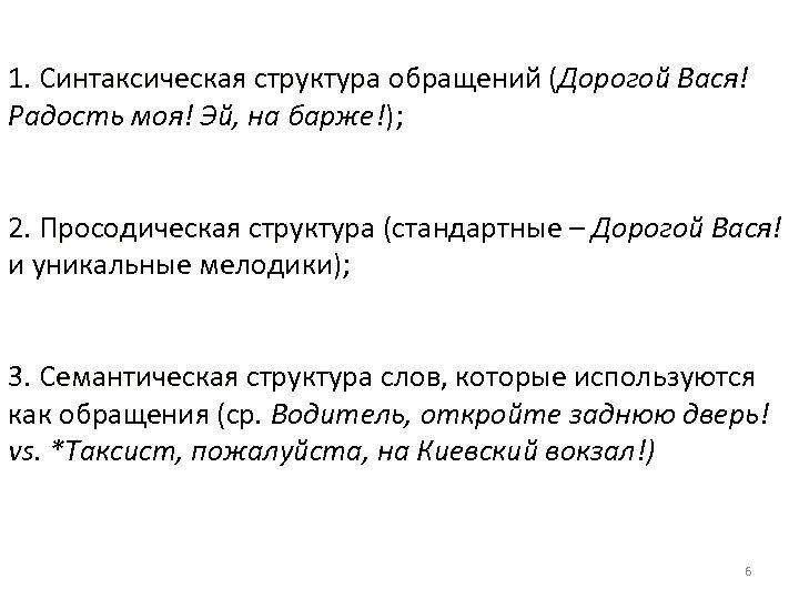 1. Синтаксическая структура обращений (Дорогой Вася! Радость моя! Эй, на барже!); 2. Просодическая структура