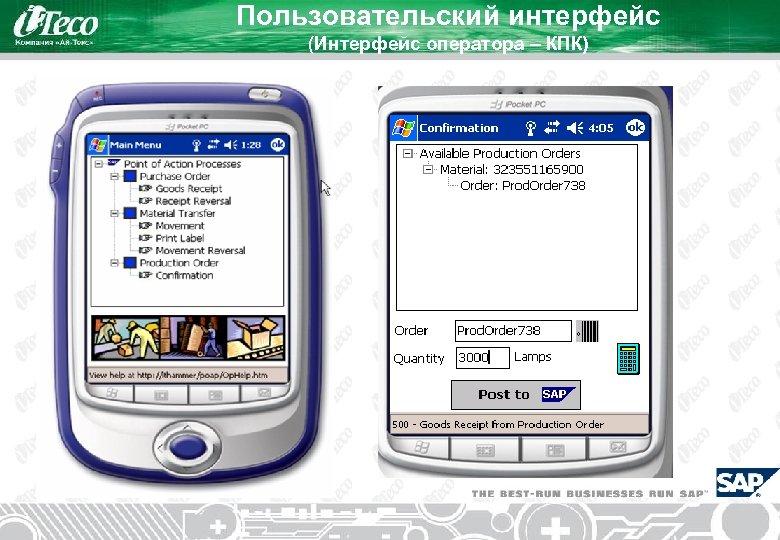 Пользовательский интерфейс (Интерфейс оператора – КПК)