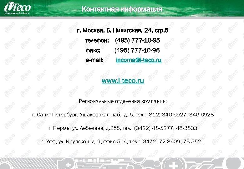 Контактная информация г. Москва, Б. Никитская, 24, стр. 5 телефон: (495) 777 -10 -95