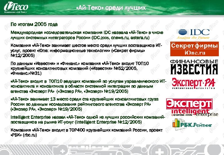 «Ай-Теко» среди лучших По итогам 2005 года Международная исследовательская компания IDC назвала «Ай-Теко»